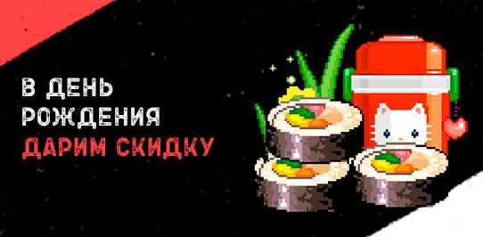 Заказ суши и роллов от компании Black Roll, г. Сургут